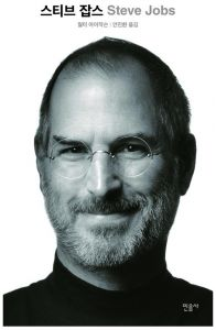 Steve Jobs by Walter Isaacson - Paperback